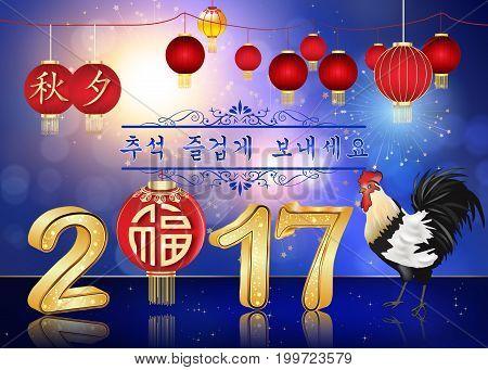 Korean Moon Festival greeting card for year 2017. Korean text translation: Happy chuseok!; Moon Festival.