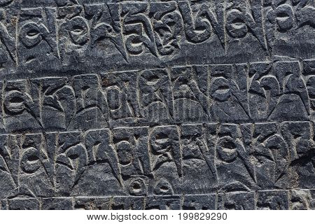 Old Tibetan Om Mani Stone Carving Pattern