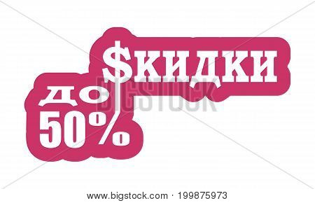 50 Percent Reduction Sign. Special Offer Tag. Sale Up to 50 Percent Off. Russian Translation of the Inscription: Discount.