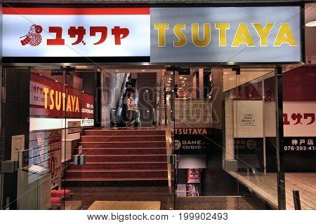 Video Rental Shop