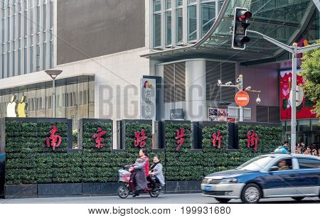 Shanghai, China - Nov 6, 2016: On Henan Middle Road; the wall on Nanjing Road Pedestrian Street in Chinese characters.