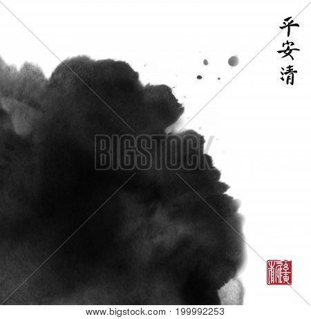 Abstract black ink wash painting in East Asian style with place for your text. Contains hieroglyphs - eternity, freedom, happiness. Vector illustration on white background.
