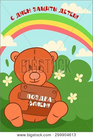 Happy Children Protection Day Gift Card With Teddy Bear, Rainbow. Vector Illustration Of Universal C