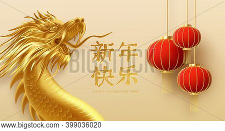 Chinese New Year Design Template With Golden Chinese Dragon And Red Lanterns On The Light Background