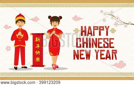 Happy Chinese New Year Greeting Card. Chinese Children Wearing National Costumes Saluting Chinese Ne