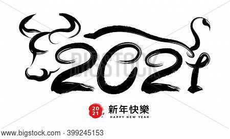 Chinese New Year 2021 Text Translation, Banner Or Poster, Greeting Card Template With Calligraphy. V