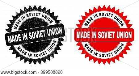 Black Rosette Made In Soviet Union Seal. Flat Vector Scratched Seal Stamp With Made In Soviet Union