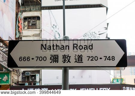 Hong Kong, China - Mars 26, 2015 .Nathan Road street sign in Hong kong. Nathan road is the main thoroughfare in Kowloon, Hong Kong.