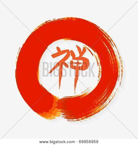Zen Circle Illustration