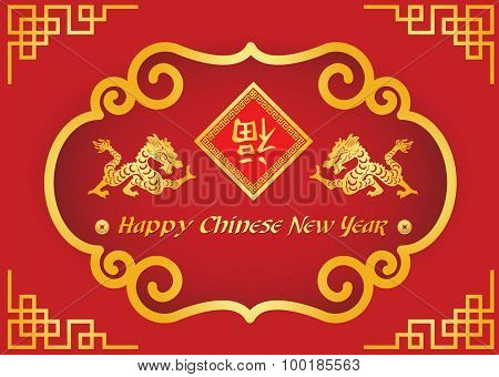 Happy Chinese new year card is Gold dragon  and  chiness word mean happness