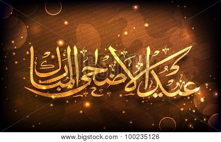 Golden Arabic Islamic calligraphy of text Eid-Ul-Azha Mubarak on shiny brown background for Islamic Festival of Sacrifice celebration.