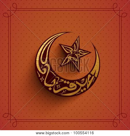 Arabic Islamic calligraphy of text Eid-E-Qurba and Eid-Al-Adha in crescent moon and star shape for Muslim community Festival of Sacrifice celebration.