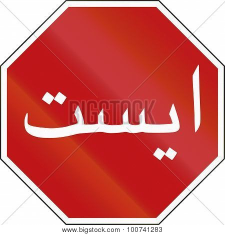 Stop In Iran