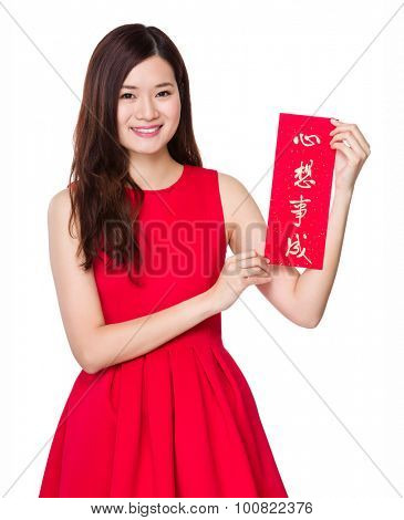 Chinese young girl hold with calligraphy for phrase meaning is dreams come true