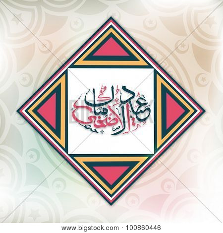 Stylish Arabic Islamic calligraphy of text Eid-Al-Adha Mubarak on floral design decorated background for Muslim community Festival of Sacrifice celebration.