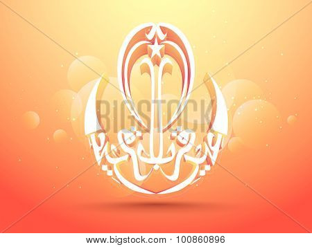3D glossy arabic calligraphy text Eid-E-Qurba on shiny background for muslim community festival of sacrifice celebration.