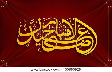 Beautiful arabic calligraphy text Eid-Al-Adha Mubarak on shiny background for muslim community festival of sacrifice celebration.