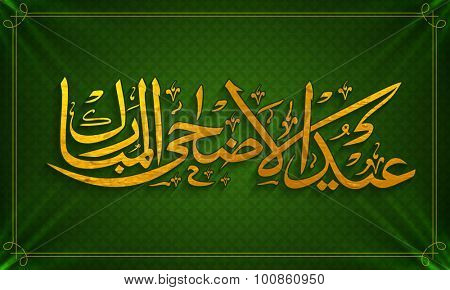 Golden arabic calligraphy text Eid-Al-Adha Mubarak on seamless green background for muslim community festival of sacrifice celebration.