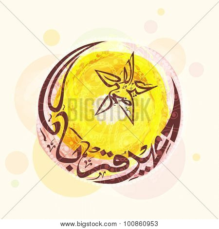 Arabic calligraphy text Eid-E-Qurba and Eid-Ul-Adha in moon and star shape for muslim community festival of sacrifice celebration.