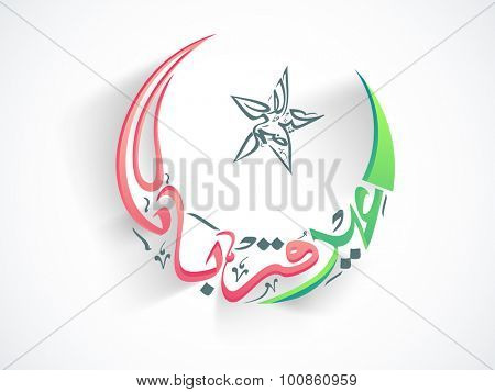 Arabic calligraphy text Eid-E-Qurba and Eid-Ul-Adha in moon and star shape on white background for muslim community festival of sacrifice celebration.