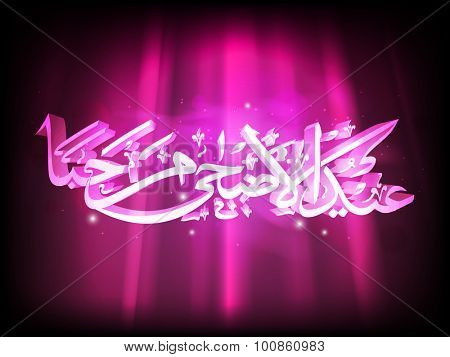 3D glossy arabic calligraphy paper text of Eid-Ul-Adha Marhaba on shiny background for Muslim community festival of sacrifice celebration.