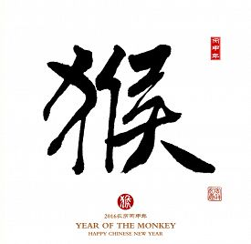 image of chinese calligraphy  - 2016 is year of the monkey Chinese calligraphy Translation - JPG