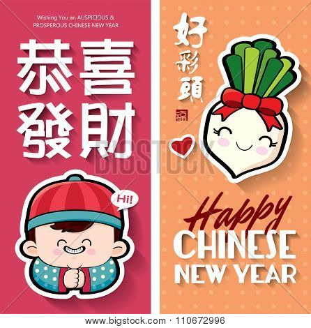 Chinese new year cards. Translation of Chinese text: Prosperity and Wealth, Lucky Start ; Small Chinese text: Good Fortune