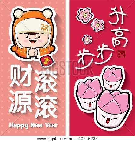 Chinese new year cards. Translation of Chinese text: Prosperity and Wealth, Wishing future successes; Small Chinese text: Good Fortune