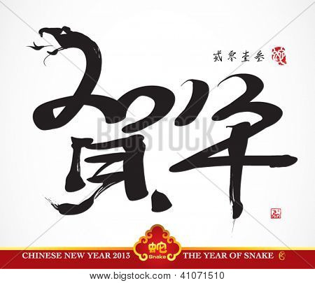 Vector Snake Calligraphy, Chinese New Year 2013, Translation: New Year Celebration 2013