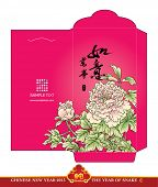 Chinese New Year Red Packet (Ang Pau) Design with Die-cut. Translation: Good Luck In Everything