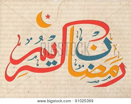 Colorful arabic calligraphy text of Ramadan Kareem on vintage background for muslim community festival celebration.