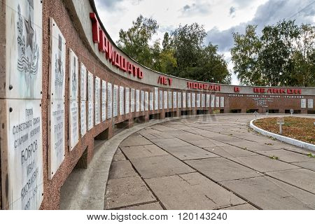Memorial to fallen soldiers Great Patriotic War. Anna. Russia