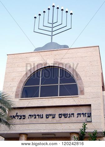 Or Yehuda Neve Rabin Synagogue Hanukkah 2010