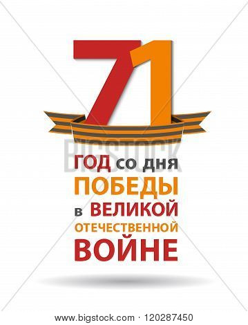 Holiday 9 May. Victory Day.