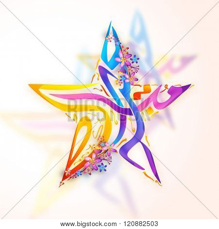 Glossy colourful Arabic Islamic Calligraphy of text Eid Mubarak in star shape with beautiful flowers for Muslim Community Festival celebration.