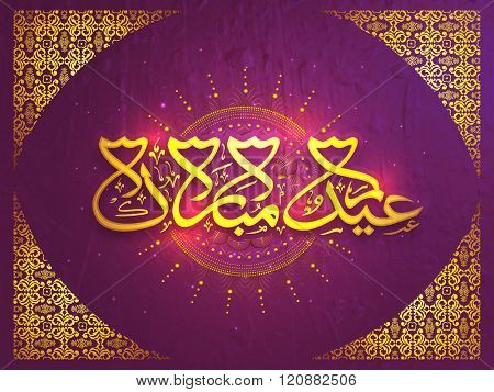 Golden Arabic Islamic Calligraphy of text Eid Mubarak on floral design decorated background, Elegant greeting card design for Muslim Community Festival celebration.