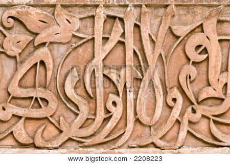 Old Arabic Carved Wall