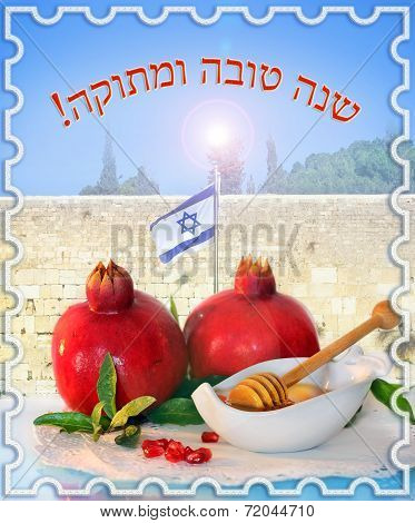Congratulation To The Holiday Rosh Hashanah, Hebrew