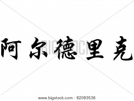 English Name Alderic In Chinese Calligraphy Characters