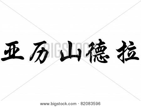 English Name Alexandra In Chinese Calligraphy Characters