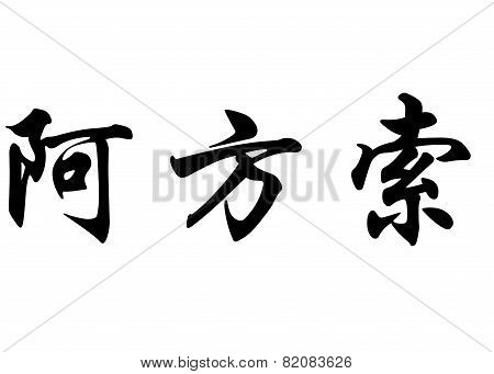 English Name Alfonso In Chinese Calligraphy Characters