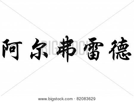 English Name Alfred In Chinese Calligraphy Characters