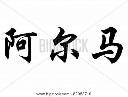English Name Alma In Chinese Calligraphy Characters