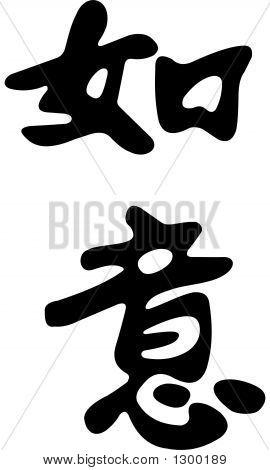 Hieroglyph Execution Of Desires.