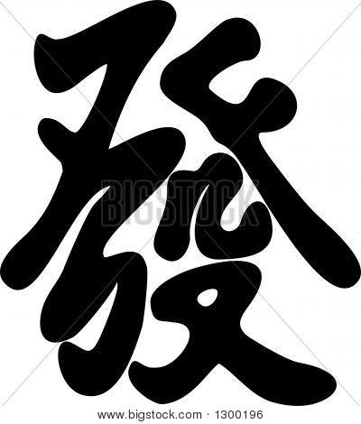 Hieroglyph Prosperity