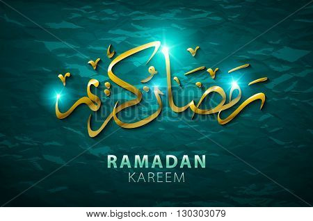 Ramadan Greetings In Arabic Script. An Islamic Greeting Card For Holy Month Of Ramadan Kareem . Eps