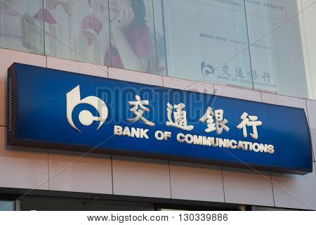 SHANGHAI, CHINA - MARCH 1, 2016: Bank of Communications sign: Established in 1908, Bank of Communication claims a long history in China