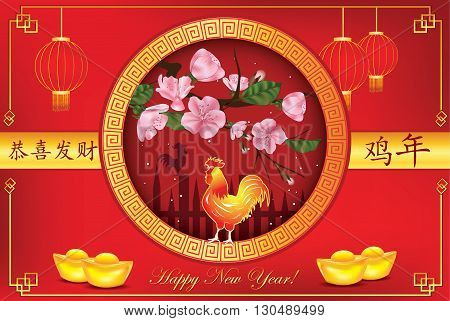 Greeting-card for Spring Festival, 2017. Text: Year of the Rooster; Happy New Year! Contains cherry flowers, golden nuggets, paper lanterns and traditional Chinese auspicious. Print colors used.