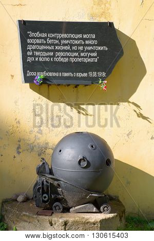 LENINGRAD REGION, RUSSIA - SEPTEMBER 14, 2015: Commemorative plaque on the wall of the cellar artillery battery of 10-inch guns of the Fort