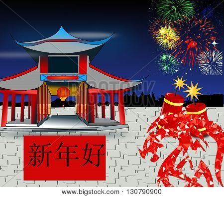 Chinese New Year Festival. The image shows a Chinese temple, a firework to welcome the New Year, a banner with the Chinese letters for